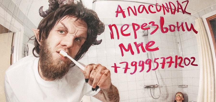 Рецензия: Anacondaz «Перезвони мне +79995771202» (2021)